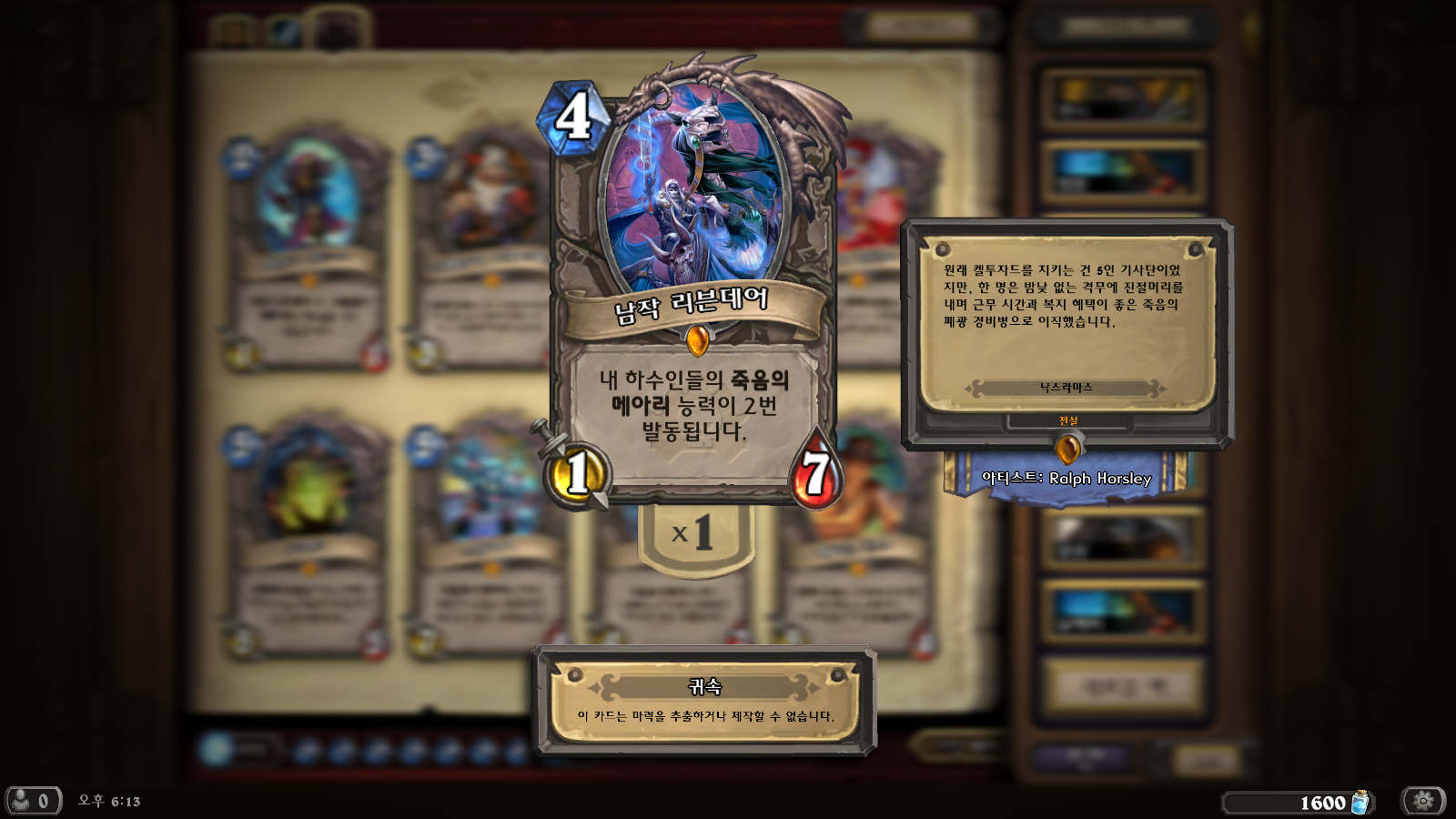 Hearthstone_Screenshot_9.14.2014.18.13.04.png