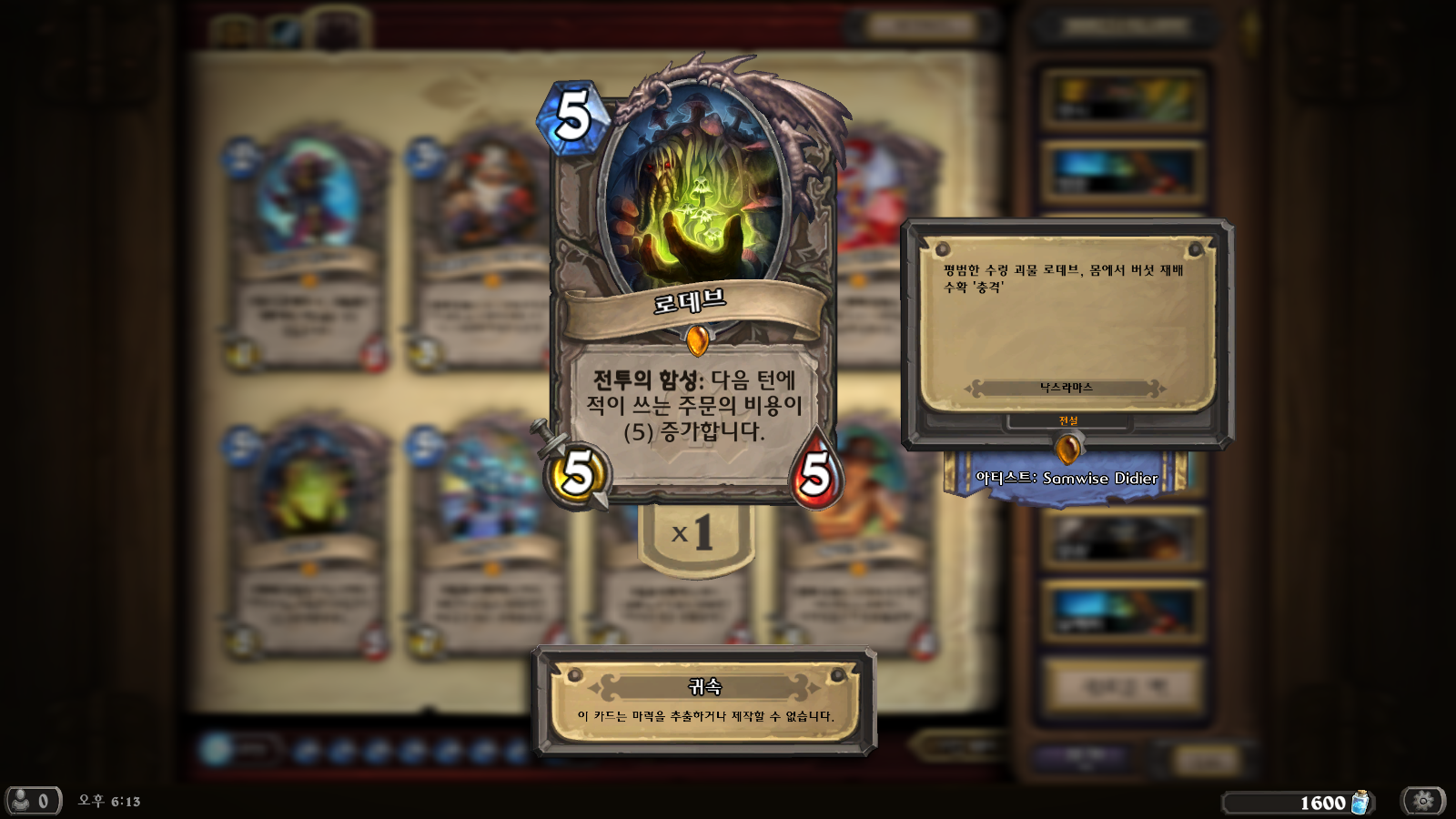 Hearthstone_Screenshot_9.14.2014.18.13.07.png