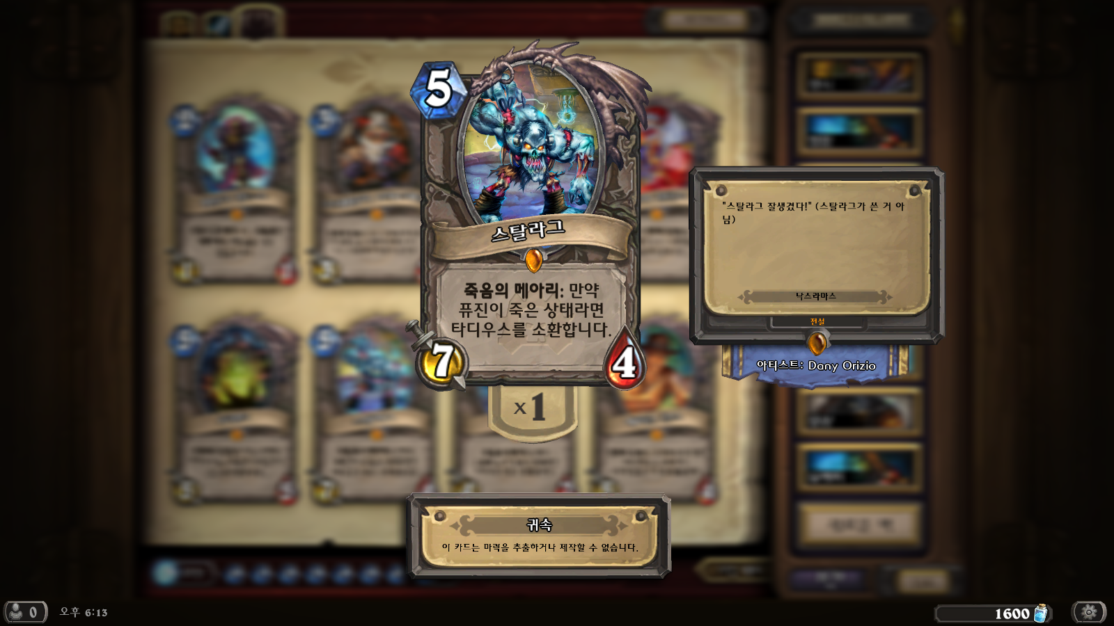 Hearthstone_Screenshot_9.14.2014.18.13.09.png