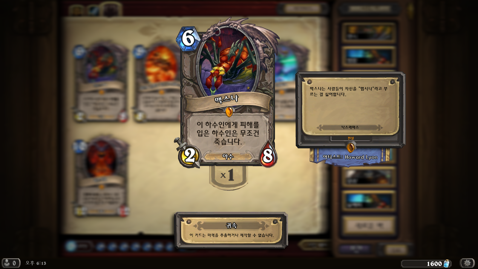 Hearthstone_Screenshot_9.14.2014.18.13.14.png