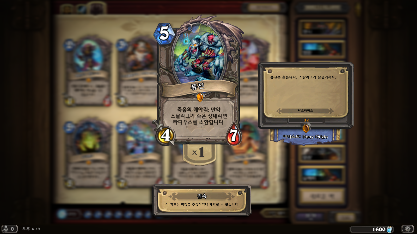 Hearthstone_Screenshot_9.14.2014.18.13.10.png