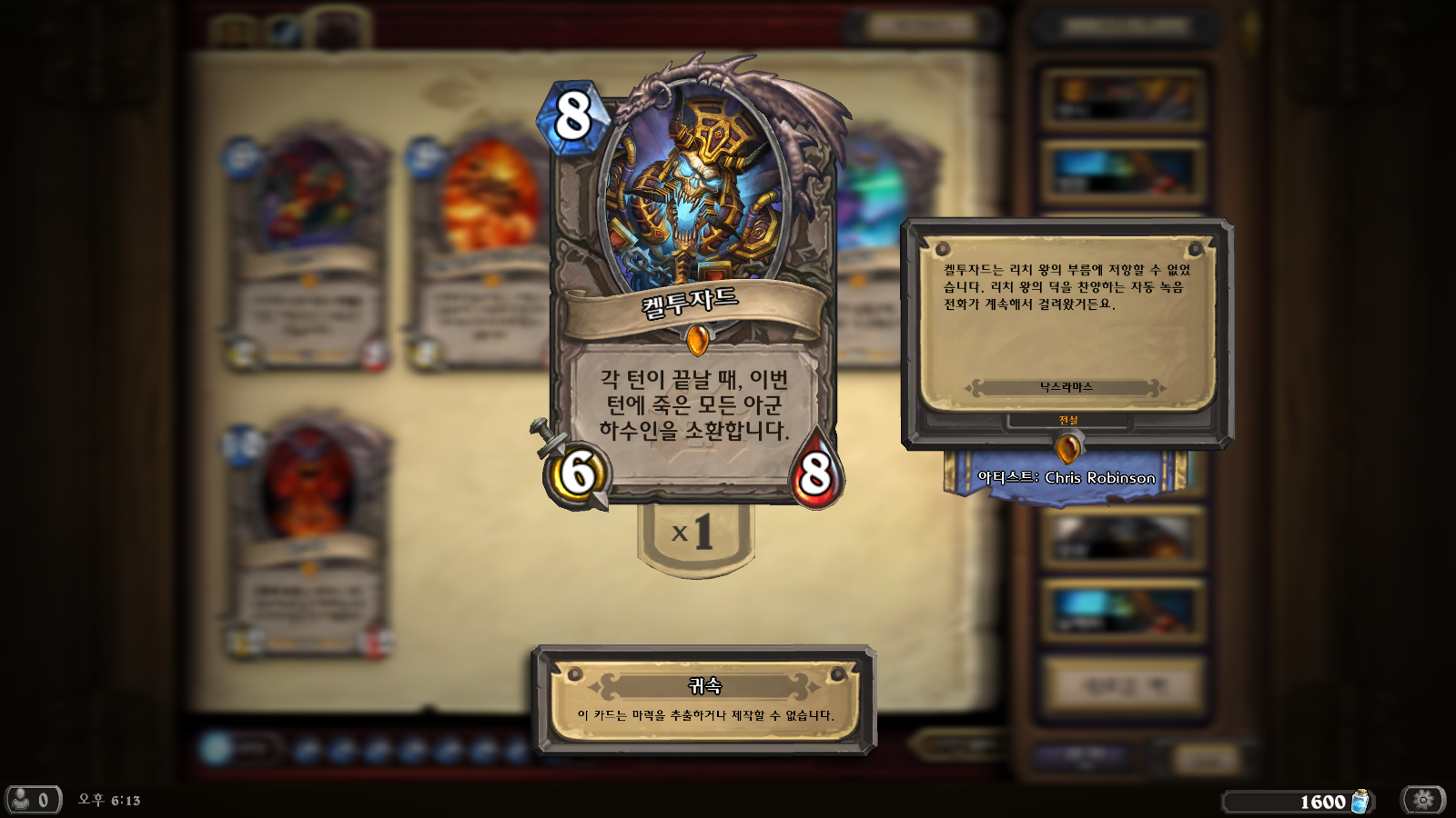 Hearthstone_Screenshot_9.14.2014.18.13.16.png