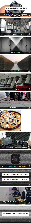 서울시 몰카 탐지 결과.jpg