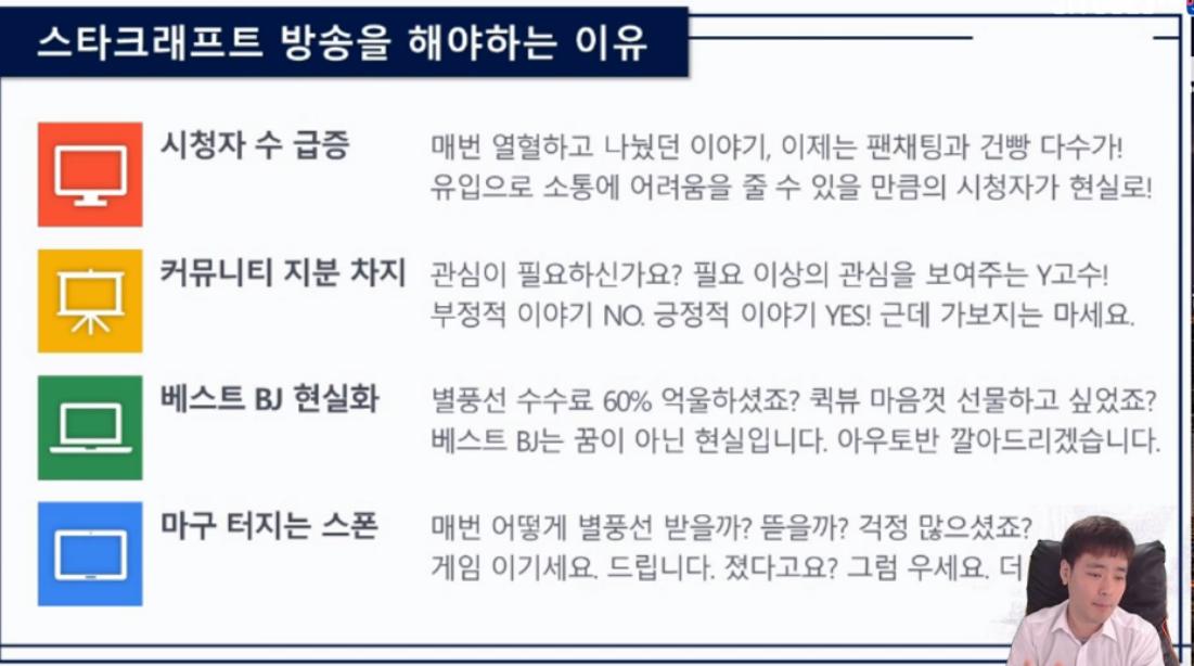 박성진_스타해야하는이유.png