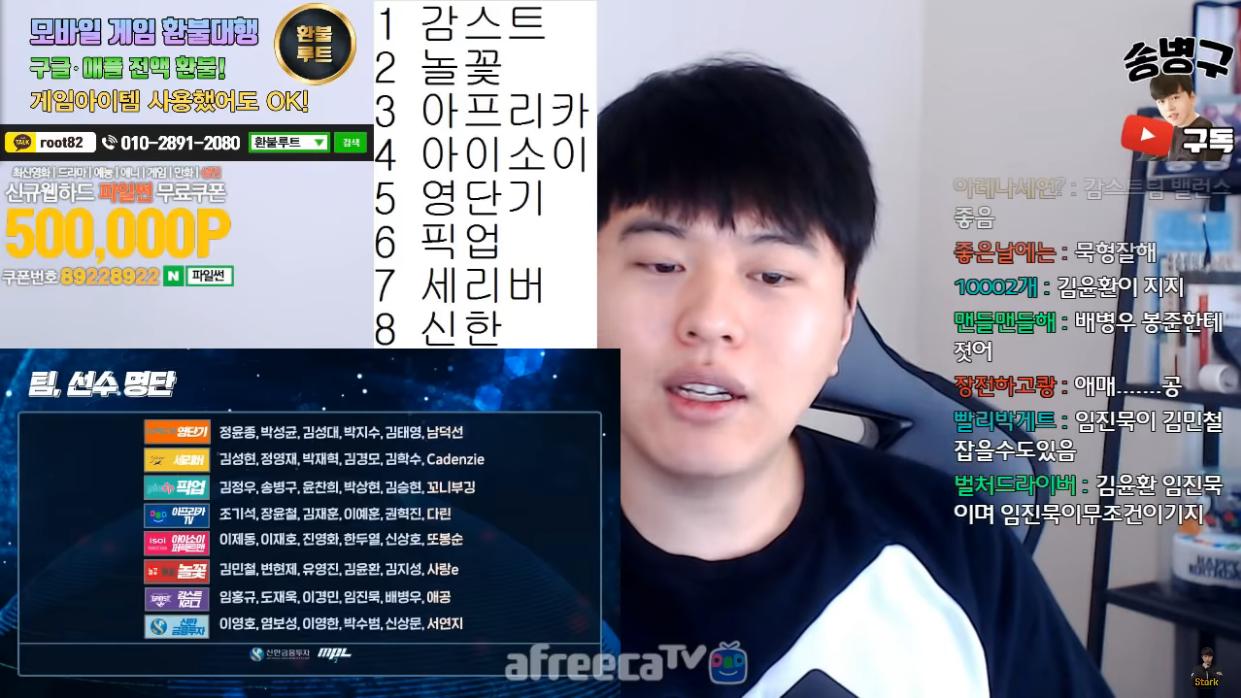 송병구 mpl.png