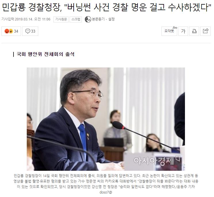 버닝썬 최초 신고자 김상교씨 근황2.png