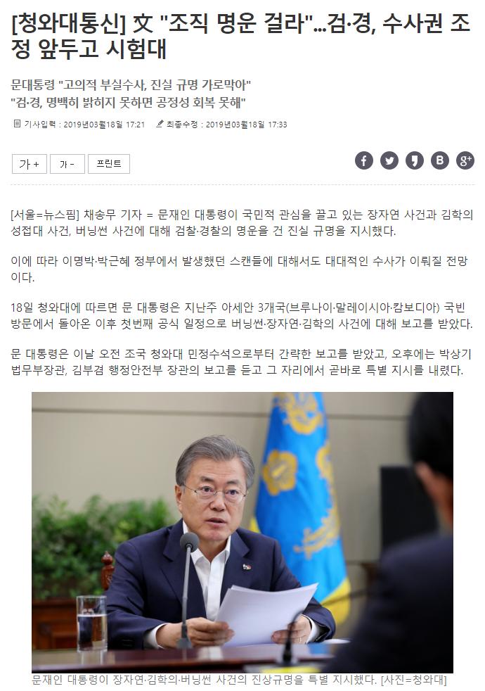 버닝썬 최초 신고자 김상교씨 근황4.png