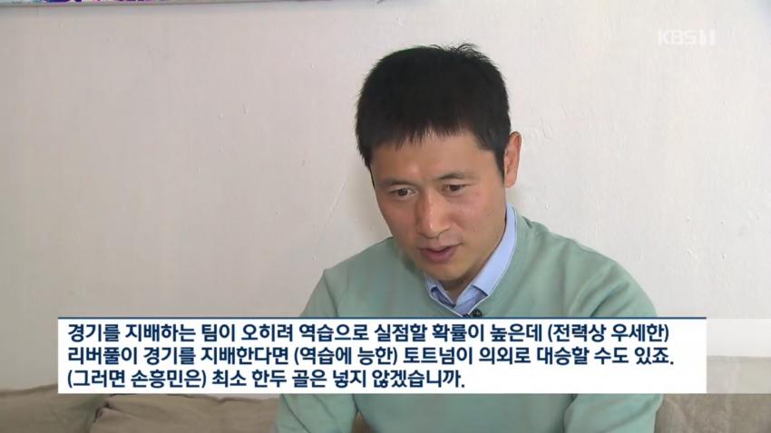 이영표가 예측하는 '챔스 결승'과 '차박손 논쟁'2.png