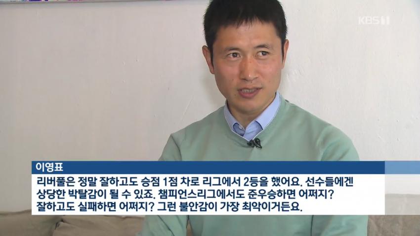 이영표가 예측하는 '챔스 결승'과 '차박손 논쟁'1.png