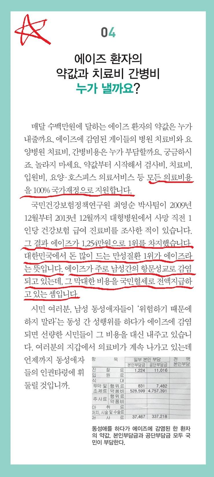 4-1_의료재정_파탄_....수정 (1).jpg