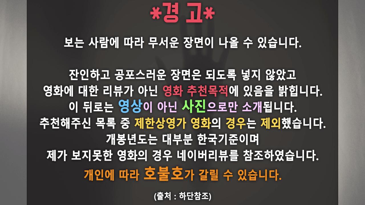 공포영화추천 50선.mp4_000014112.png