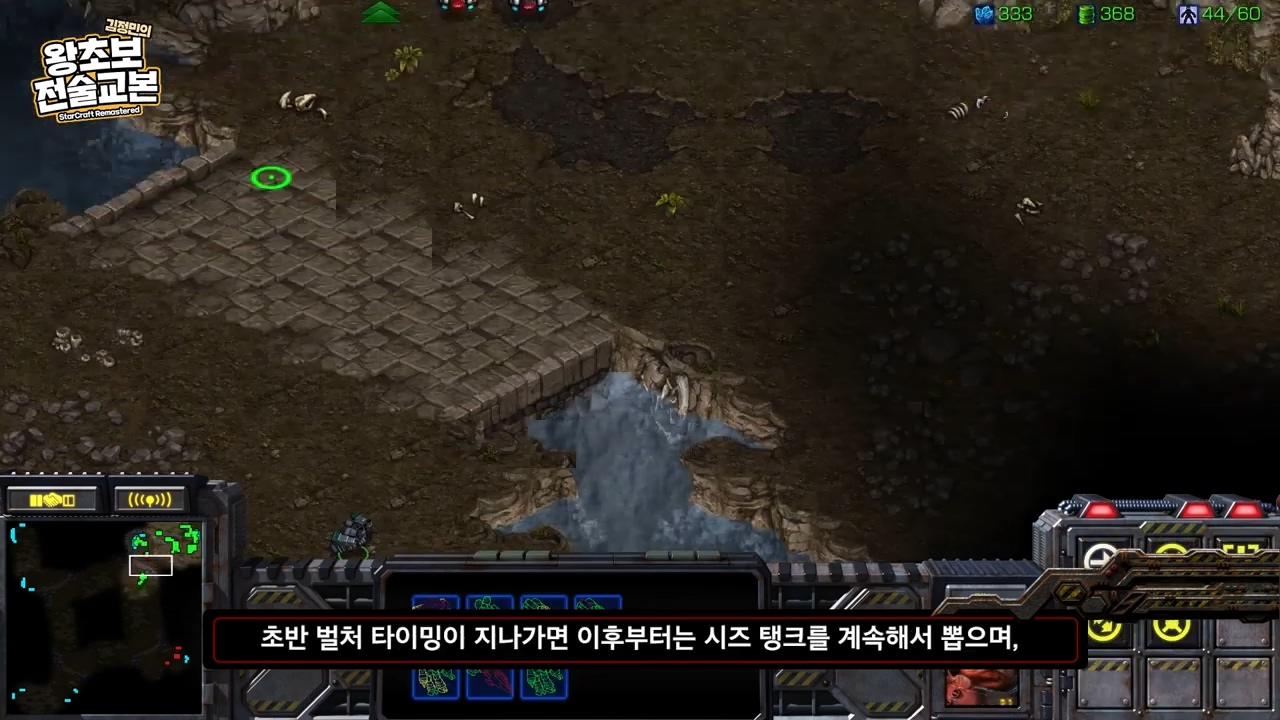 [김정민의 왕초보 전술교본] 테란 기초 가이드 - YouTube (720p).mp4_20190717_180552.354.jpg