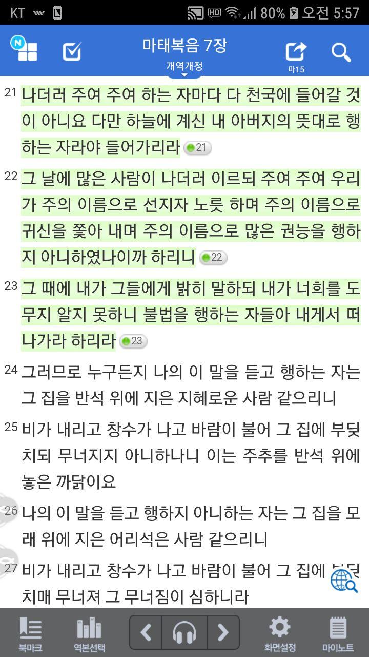 마태복음7장......jpg