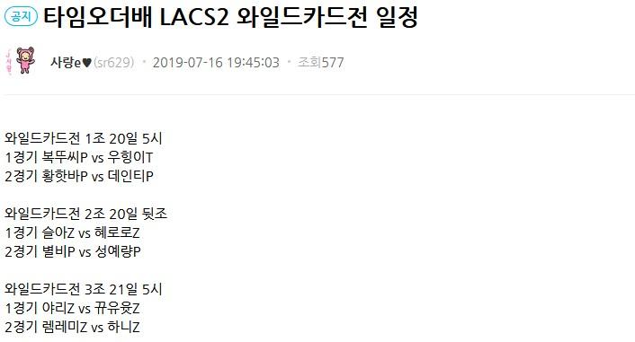 [타임오더배 LACS2 와일드카드전].jpg
