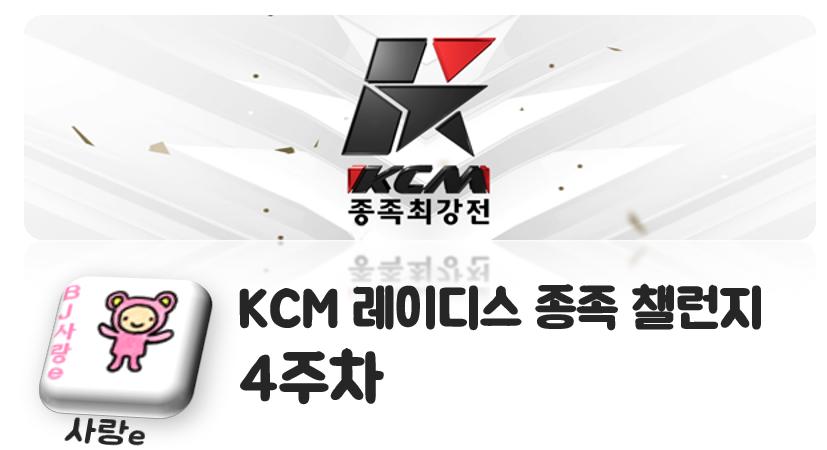 레종챌4주.png
