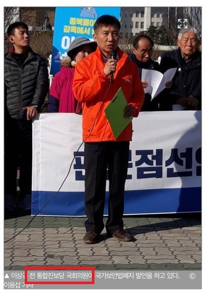 전통진당의원.jpg