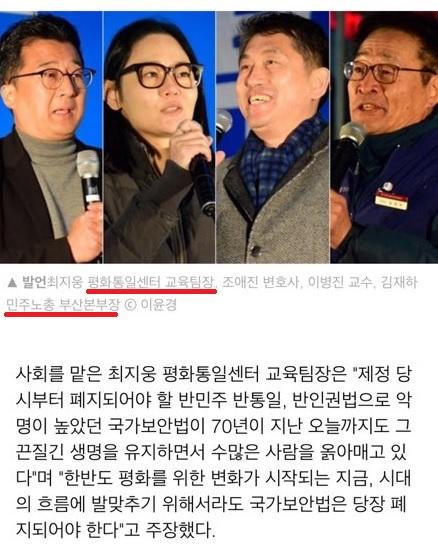 부산국보법폐지발언자들.jpg
