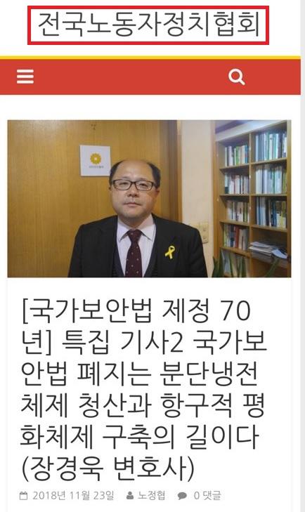 전국노동자정치협회.jpg