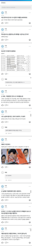 의사커뮤니티 상황.jpg