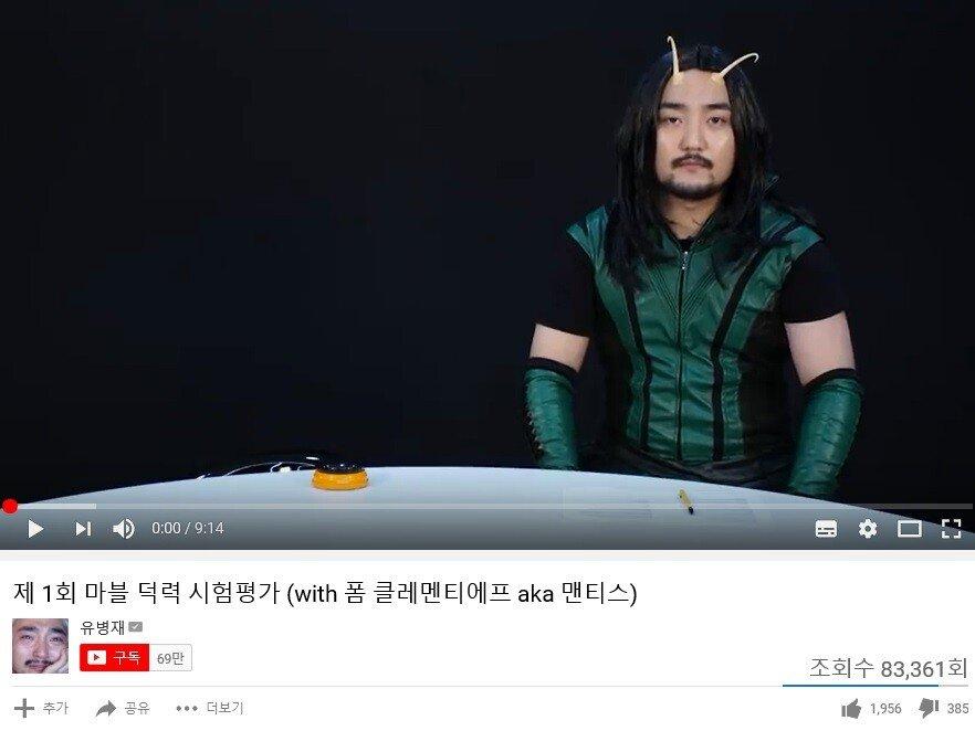 유병재 유튜브 상황1.jpg