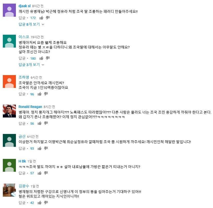유병재 유튜브 상황2.jpg