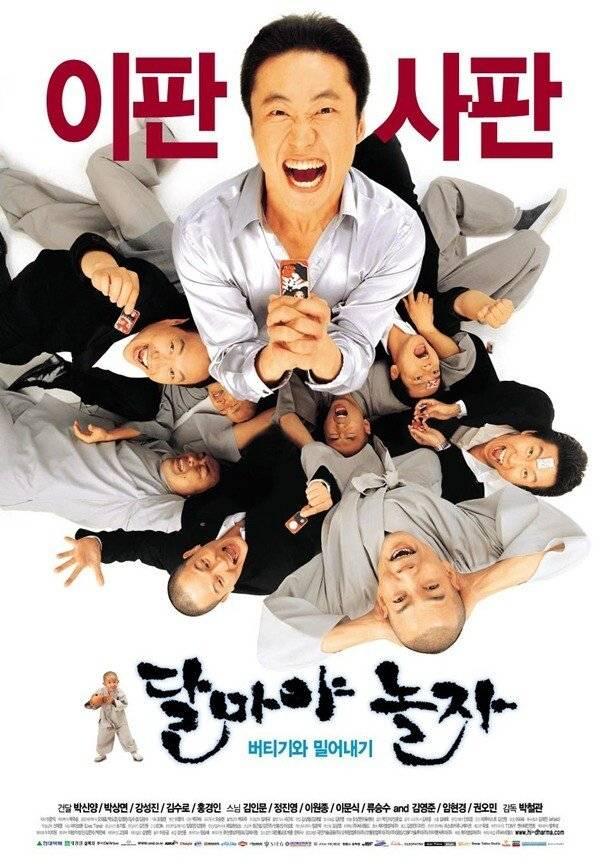 불교 영화 레전드1.jpg