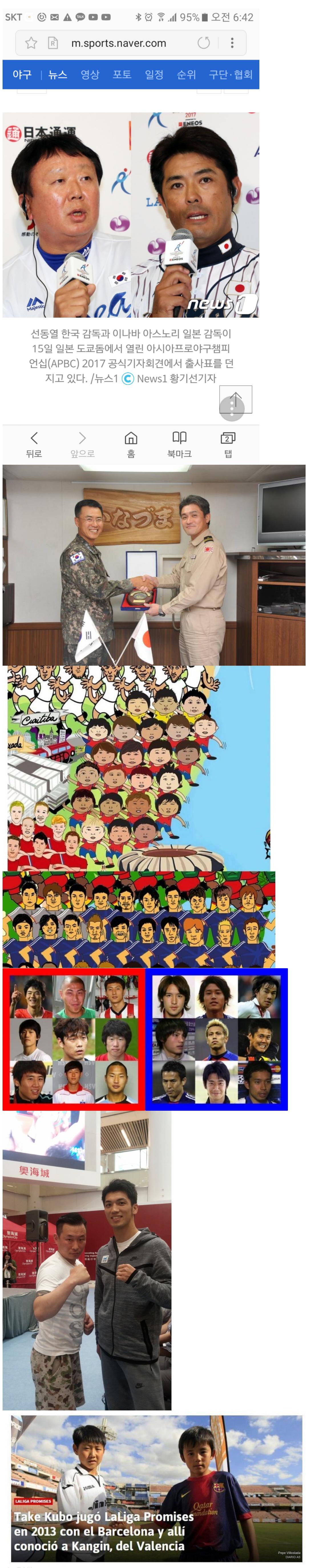 한국인 일본인.jpg