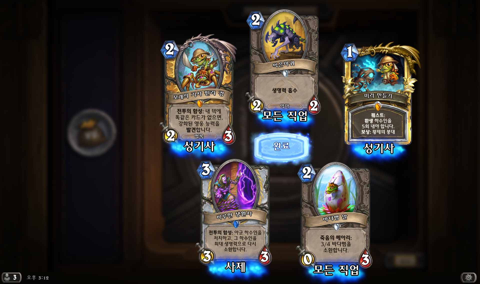 Hearthstone Screenshot 09-13-19 15.12.22.png