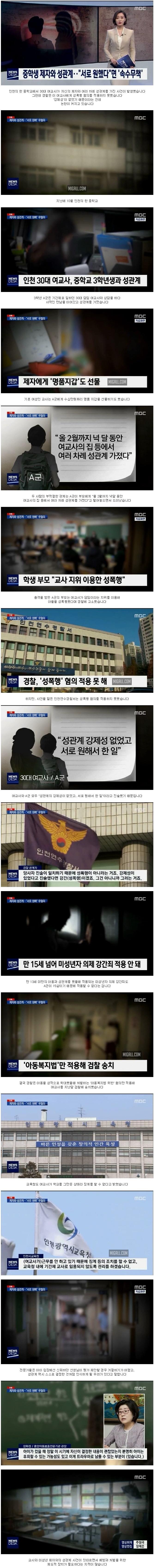 중학생과 성관계 맺은 인천 중학교 여교사.jpg