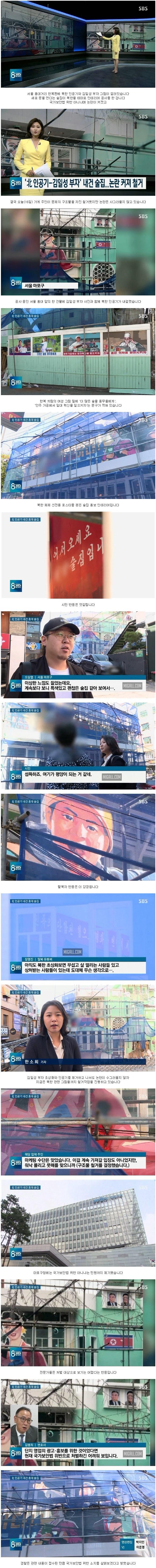 북한 김일성 부자 내건 홍대 술집 자진 철거.jpg