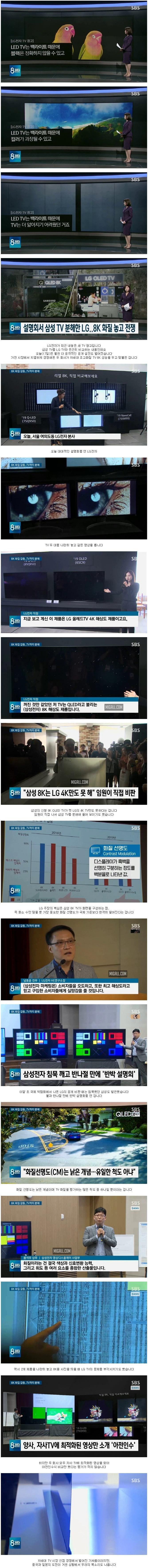 삼성 vs LG 8K 화질 갈등.jpg