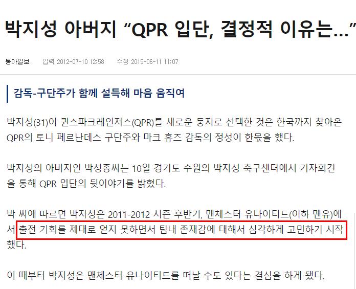 박지성 이적 이유.png