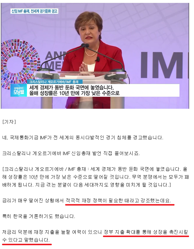 IMF 총재 한국 재정 오히려 더 확대하라1.png