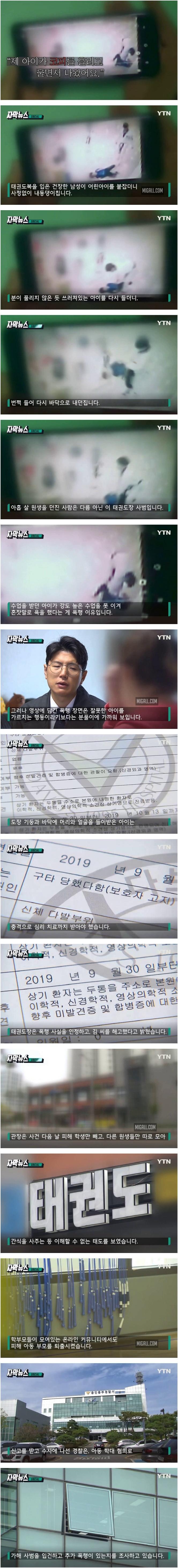 9살 원생 폭행한 태권도 사범.jpg