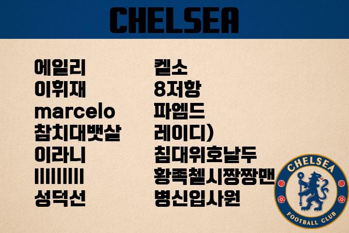 첼시1.jpg