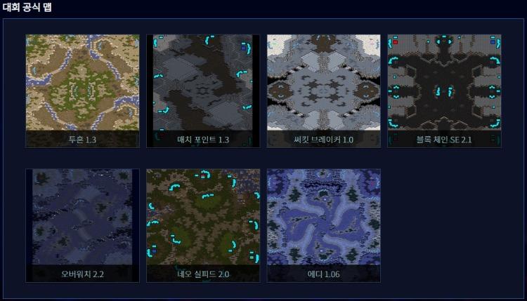 코리아 스타크래프트 리그 공식맵.jpg