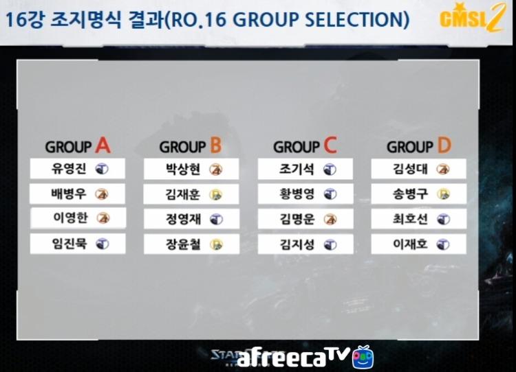 캐스터뮤즈 스타리그 시즌2 16강 대진표.jpg