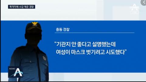 와이고수 이천 경찰관 직위해제 및 자살과정
