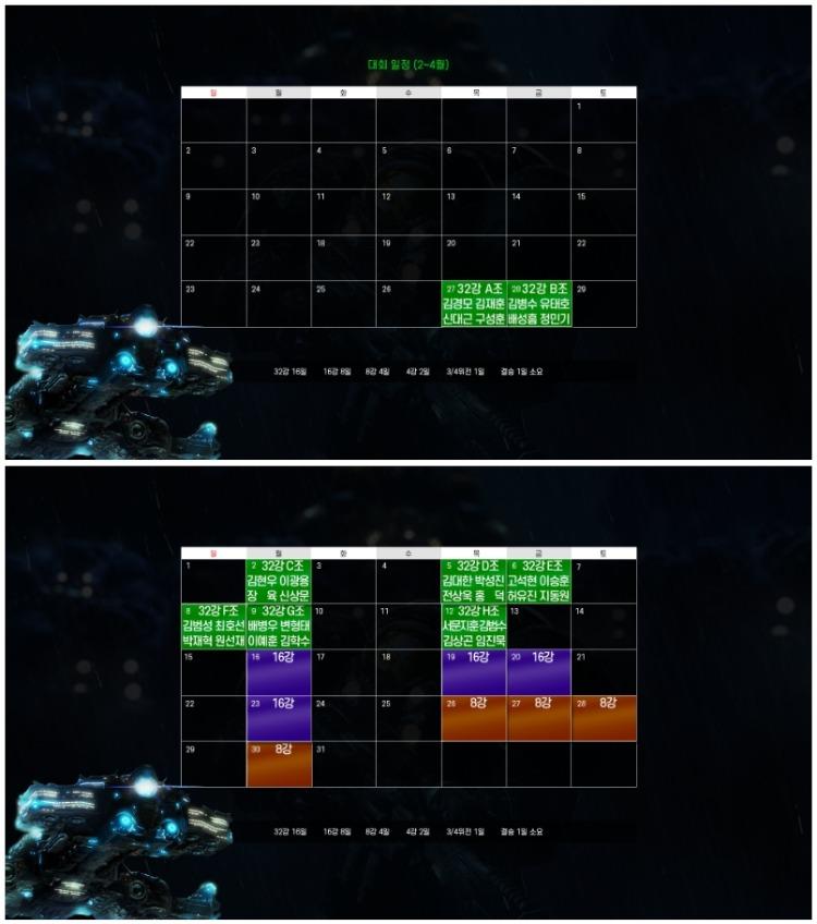 캐스터뮤즈 스타 나락전 시즌2 32강~8강.jpg