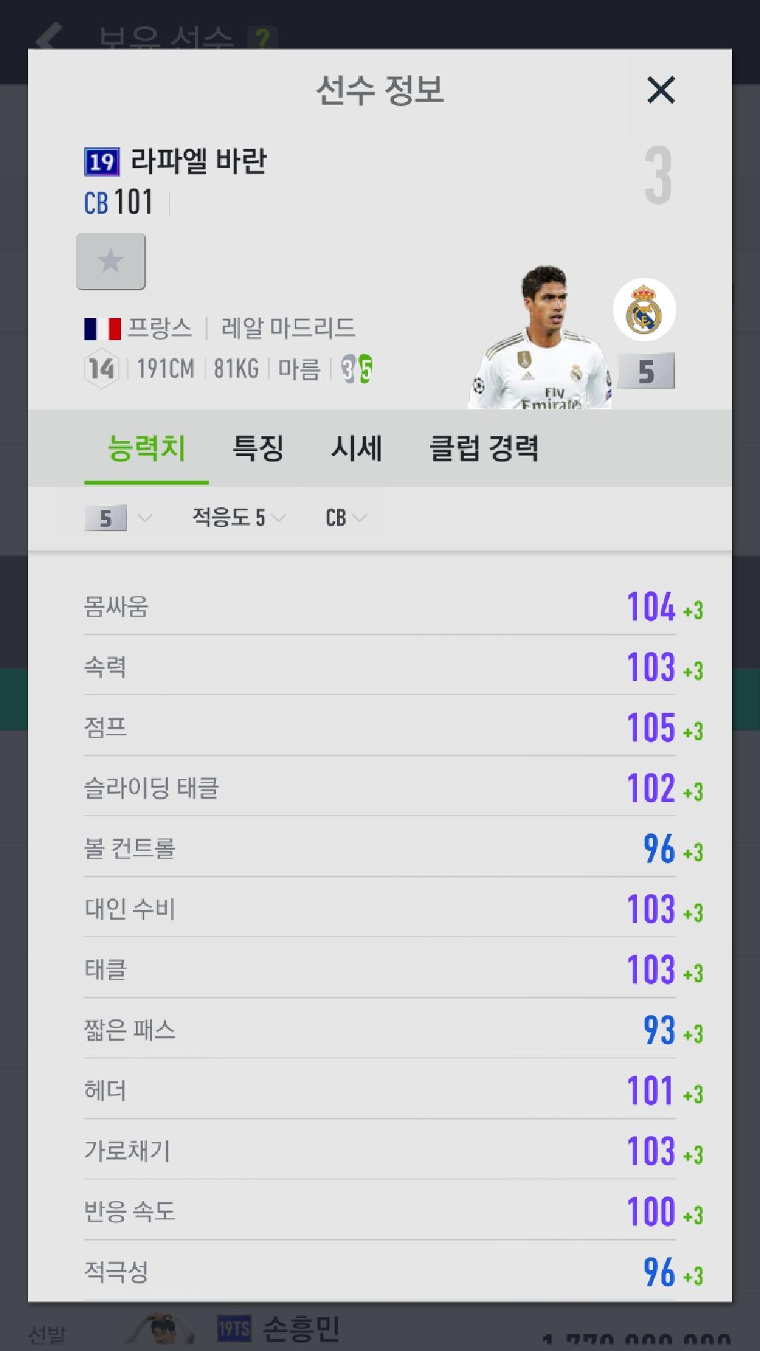 Screenshot_20200328-100252_FIFA Online 4 M.jpg