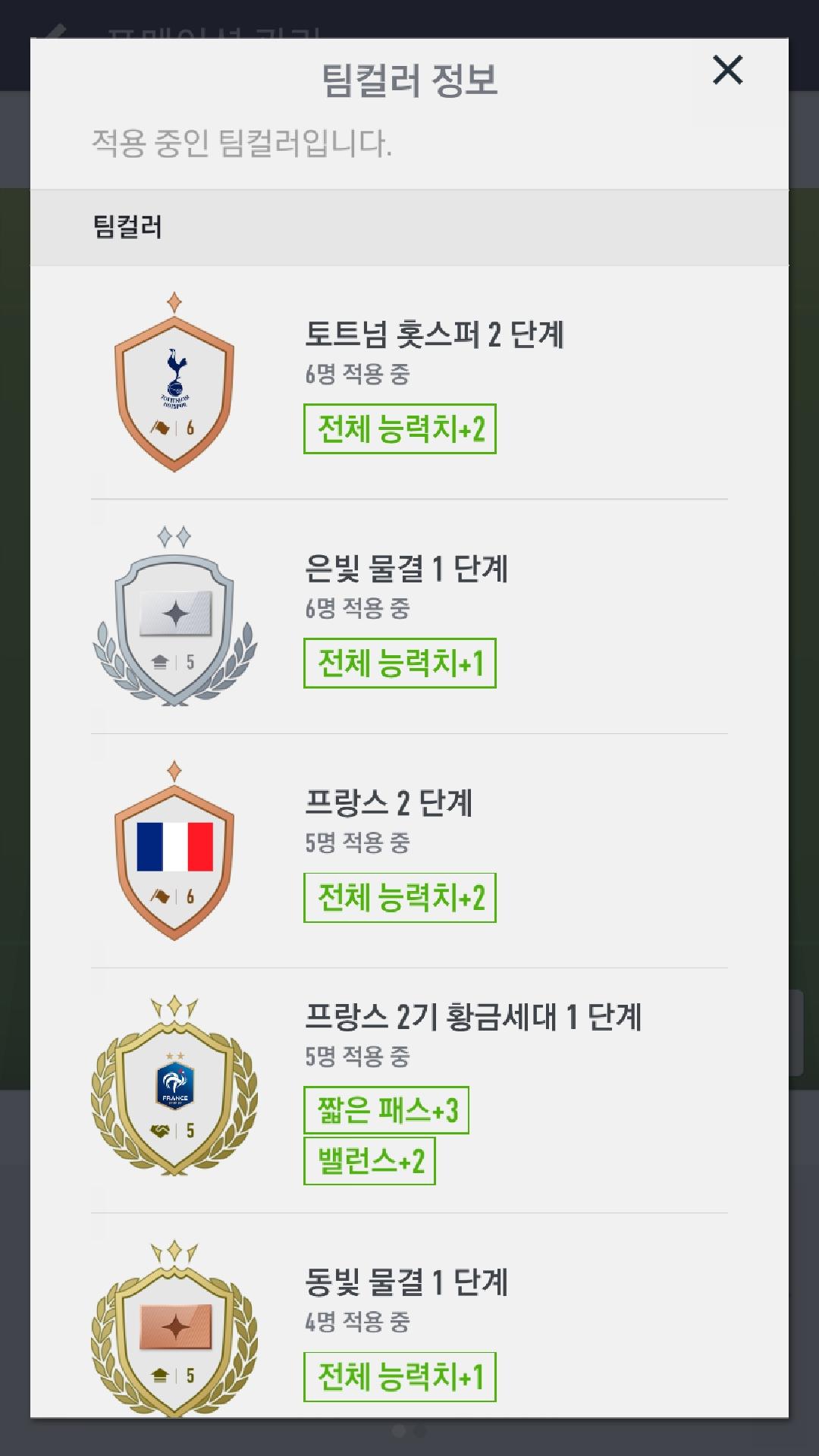 Screenshot_20200328-190210_FIFA Online 4 M.jpg
