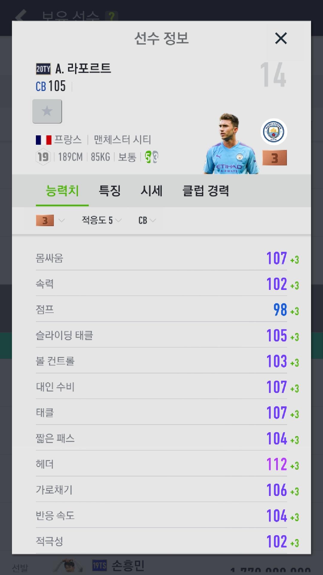 Screenshot_20200328-190016_FIFA Online 4 M.jpg