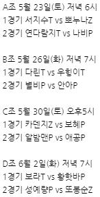 LASL 시즌8 16강 일정.jpg