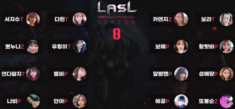 LASL 시즌8 16강 조편성.jpg