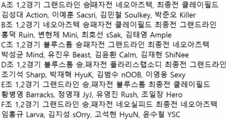 캐스터뮤즈 스타리그 시즌3 24강 선수명단 경기맵.jpg