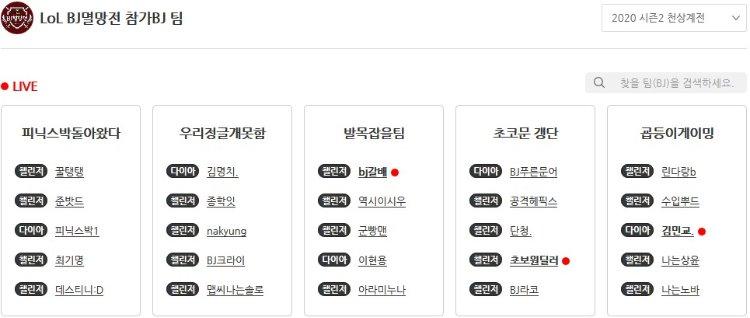 참가BJ팀.jpg