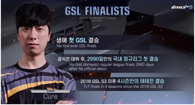 GSL 결승전 김도욱.jpg