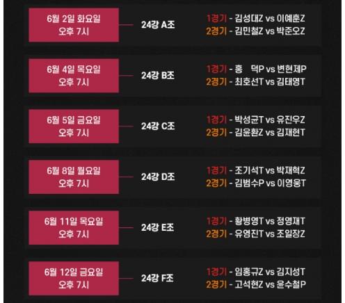 캐스터뮤즈 스타리그 시즌3 24강 일정.jpg