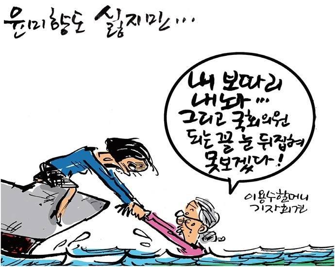 윤미향헤이트.jpg