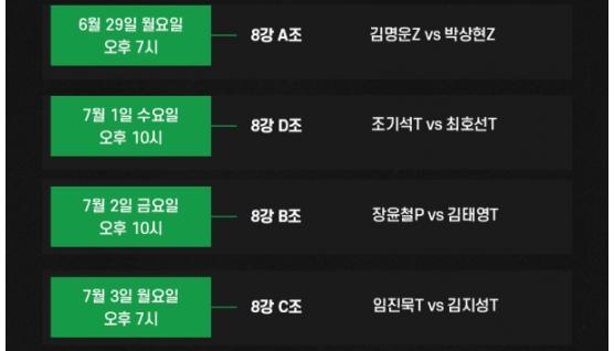캐스터뮤즈 스타리그 시즌3 8강 일정.jpg
